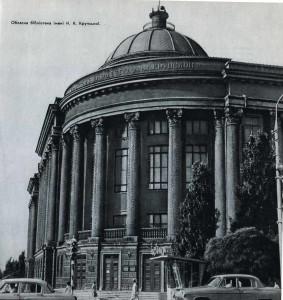 библиотека 1957