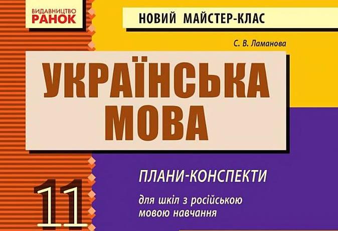 Обложка учебника украинского языка