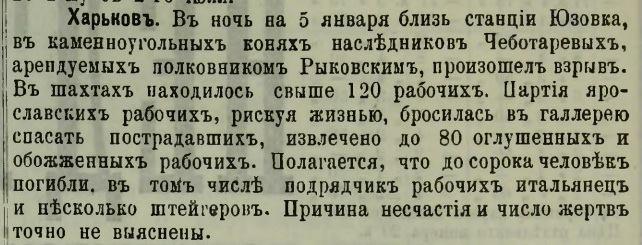 Авария на Рыковских рудниках