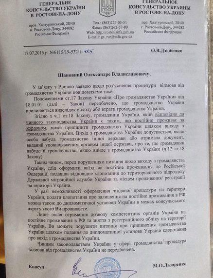 Официальное письмо по отказу от гражданства