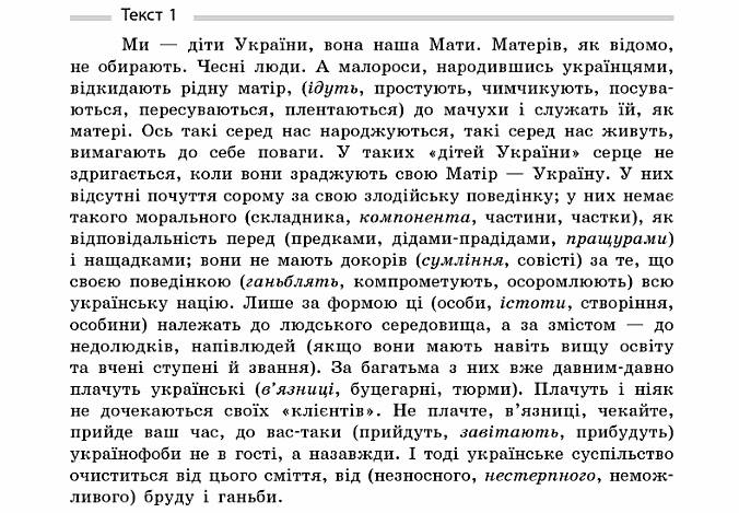 Текст из учебника украинского языка
