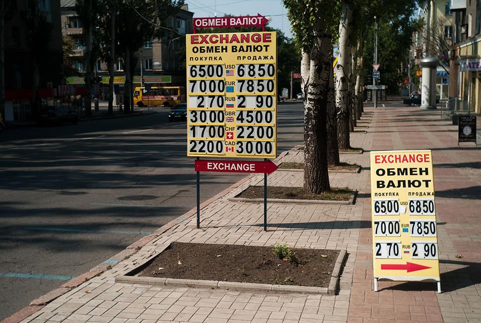 Плавающий курс рубля в Донецке
