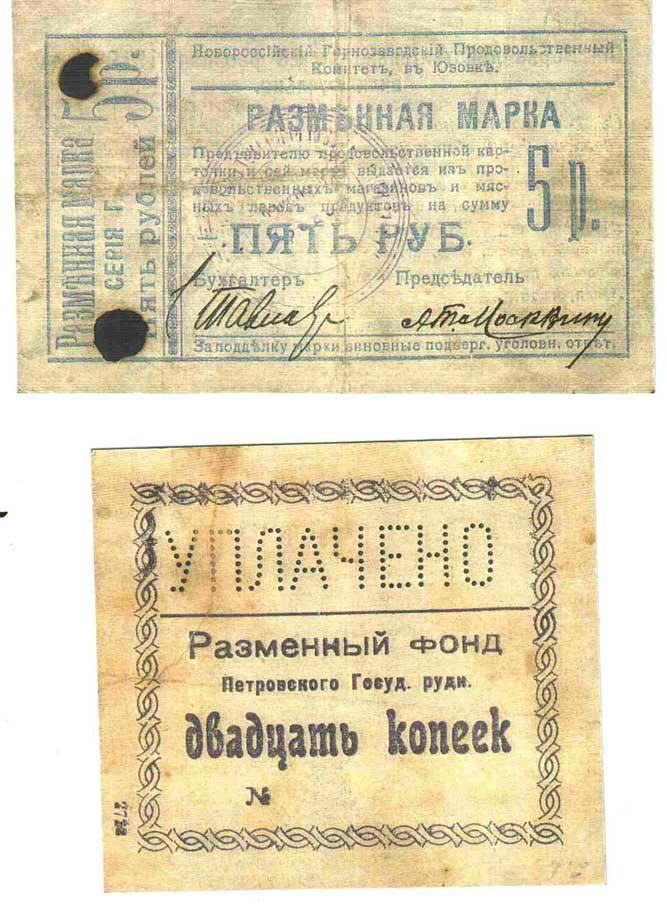 деньги Юзовки-Сталино