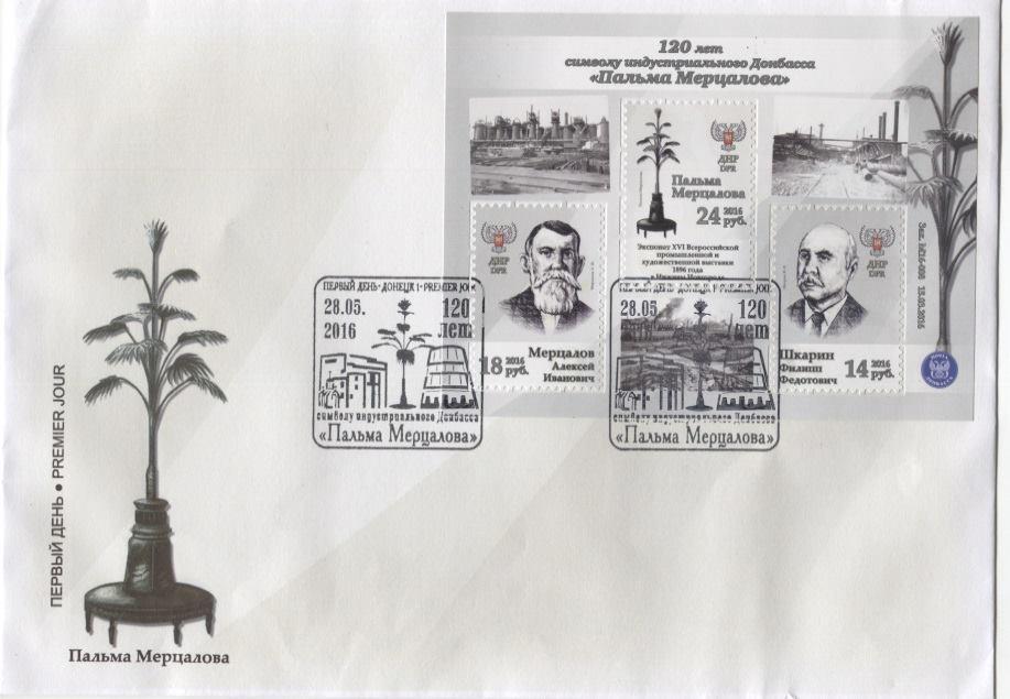 марки 120-летия Пальмы Мерцалова