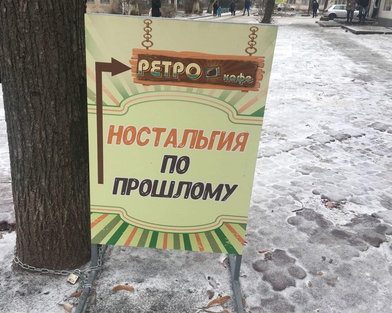 Ностальгия по прошлому в Киеве