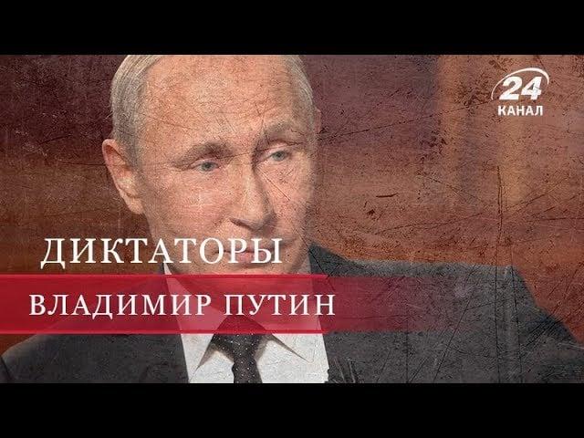 Путин тиран