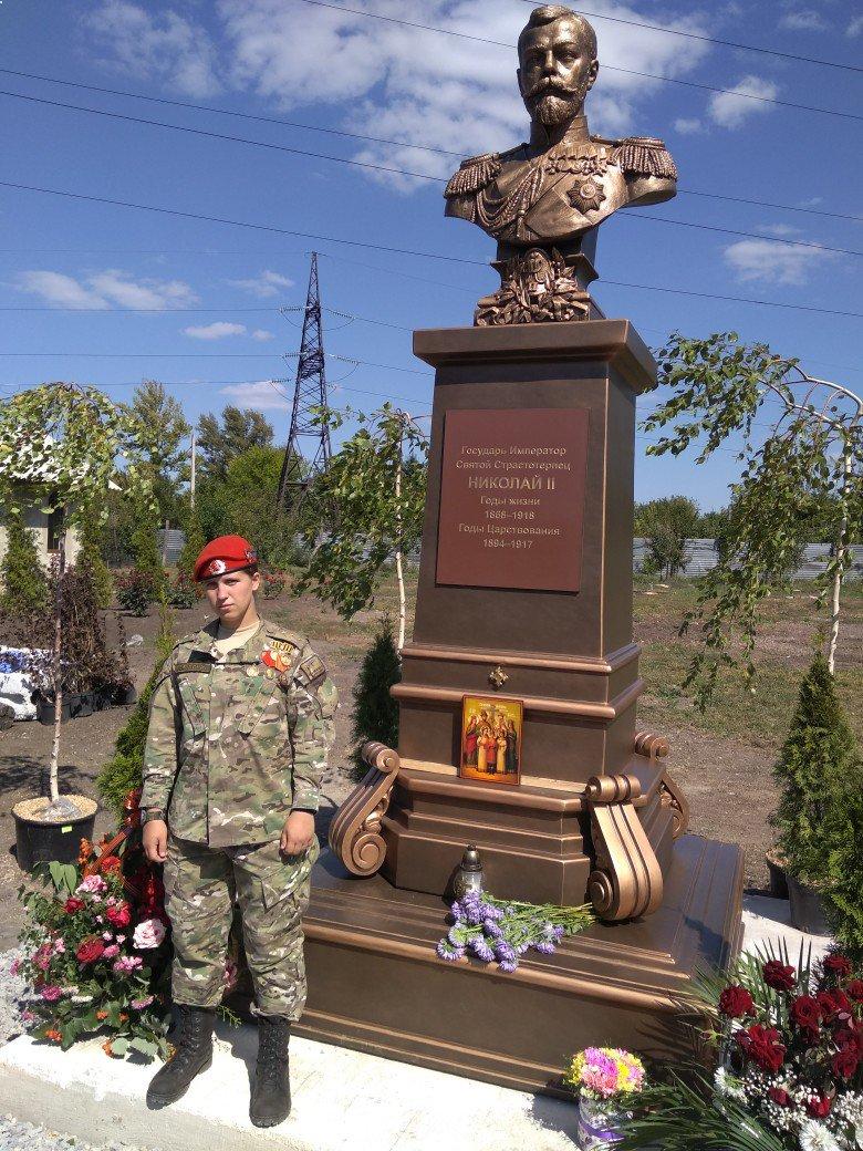 Памятник Николаю Второму в Донецке
