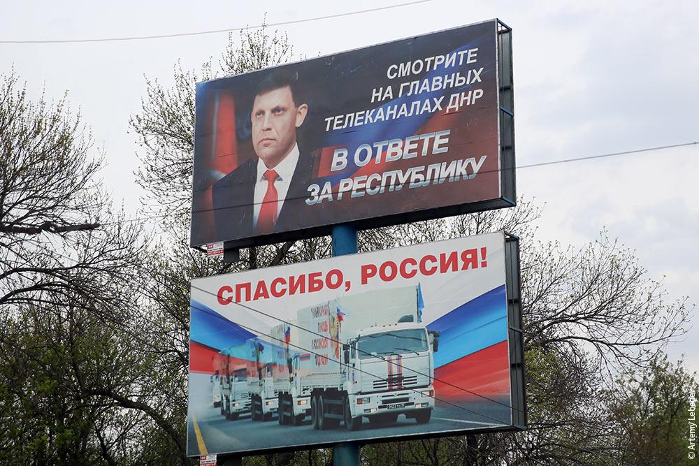 донецк билборд захарченко