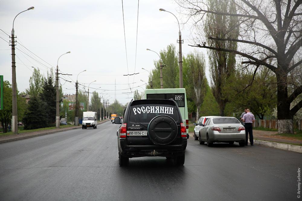 луганск патриотизм