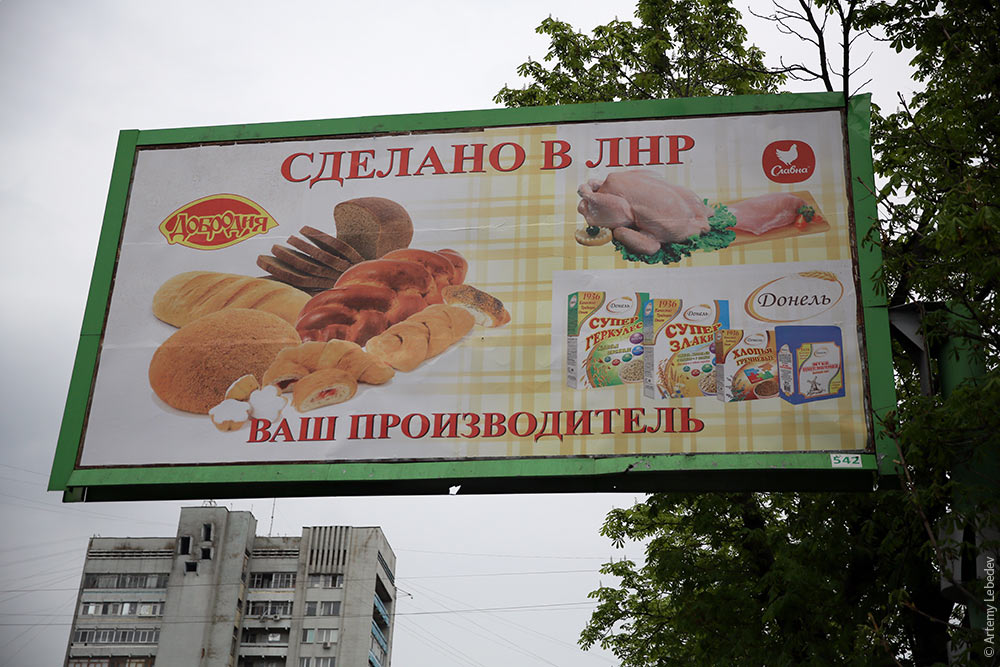 луганск билборд