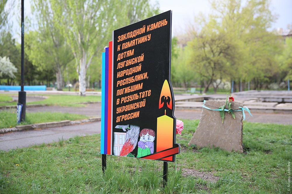 луганск Закладной камень.