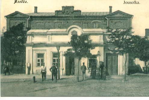 Юзовка, почтово-телеграфная контора