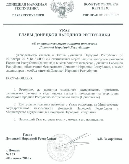 нон грата в ДНР