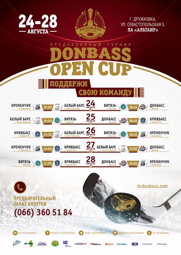 Расписание Donbass Open Cup 2016