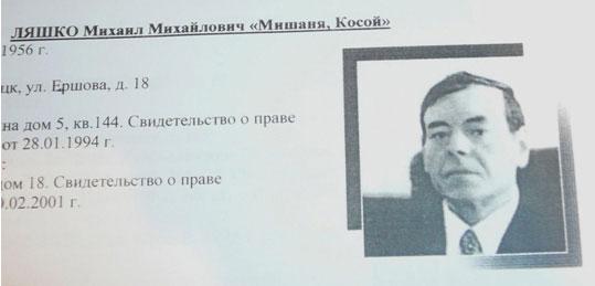Мишаня Косой