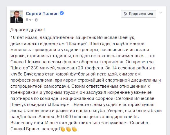 Сергей Палкин и Слава Шевчук
