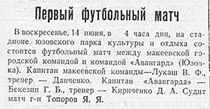 Первый футбольный матч в оккупированной Юзовке