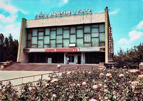 КТ Донецк