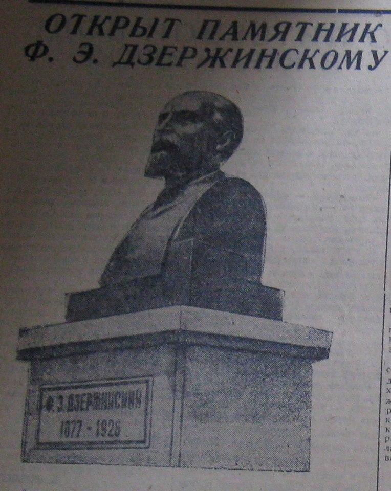 Памятник  Феликсу