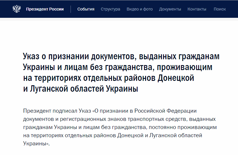 признать документы ЛДНР