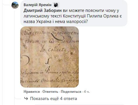 конституция филиппа орлика
