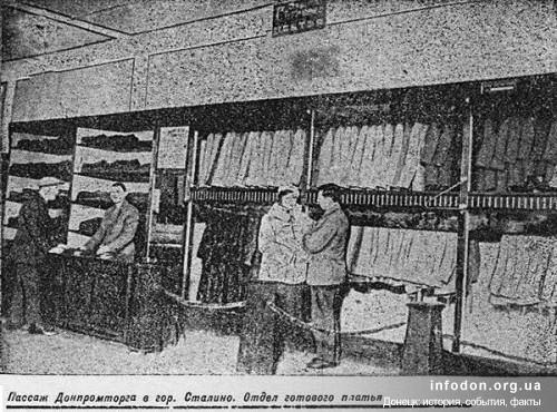 магазины выставки сталино