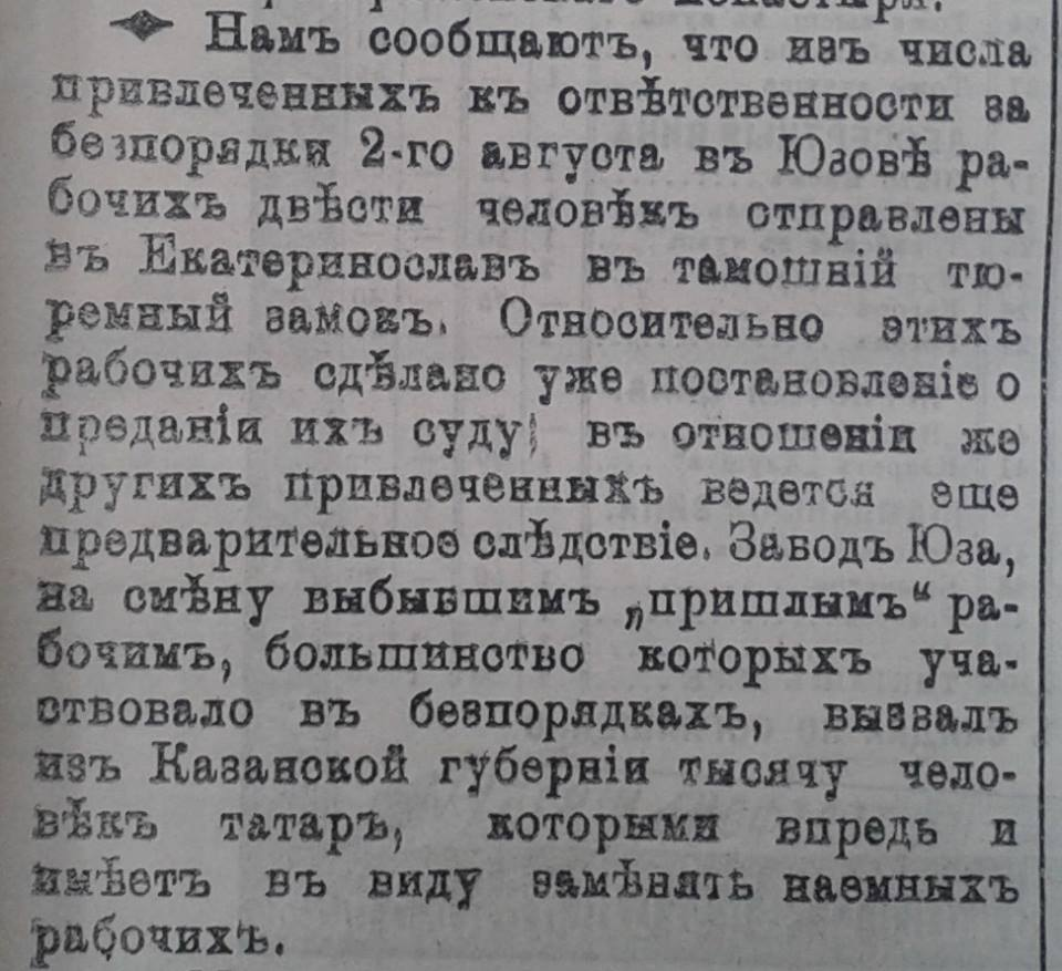 татары в донецке