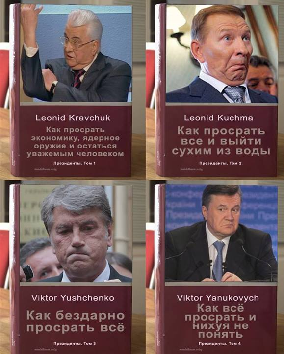 четыре президента