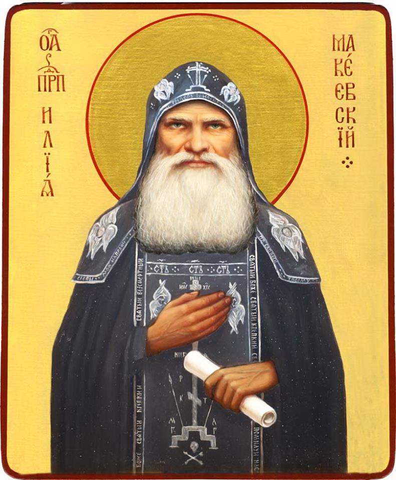 Илия Макеевский