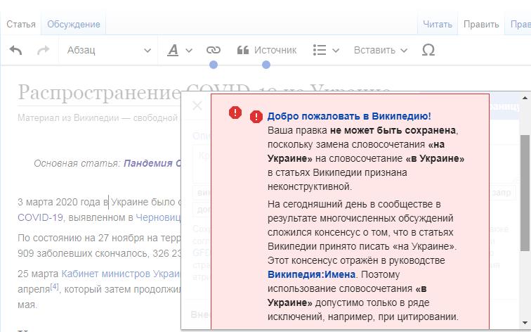 В русской Википедии запретили использовать фразу в Украине
