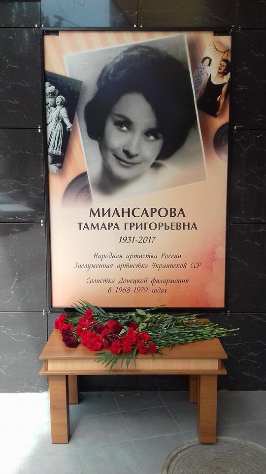 Тамара Миансарова в Донецке