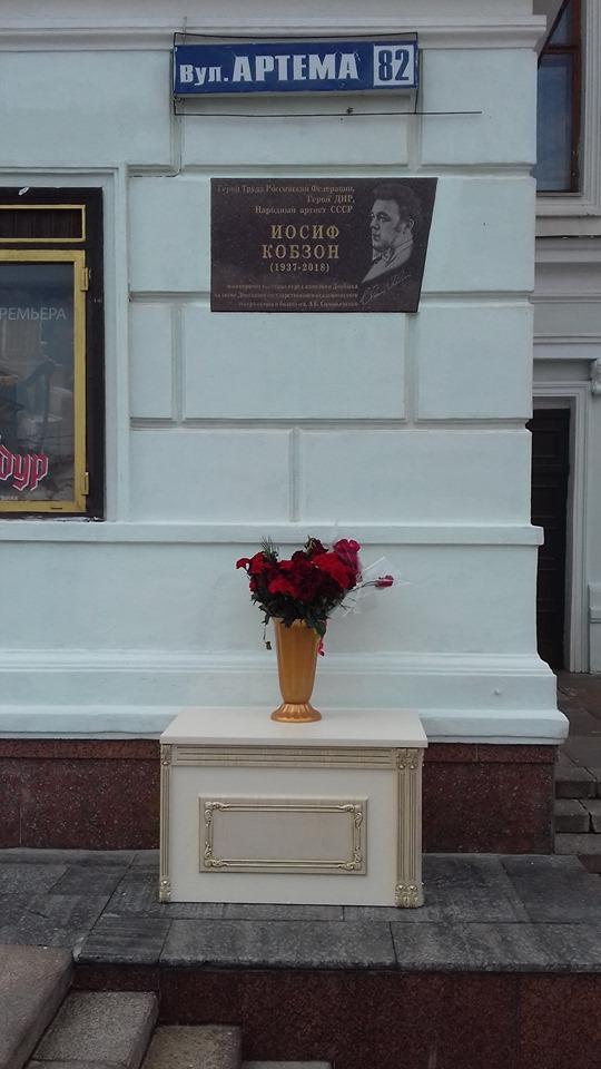 Мемориальная доска Иосифу Кобзону