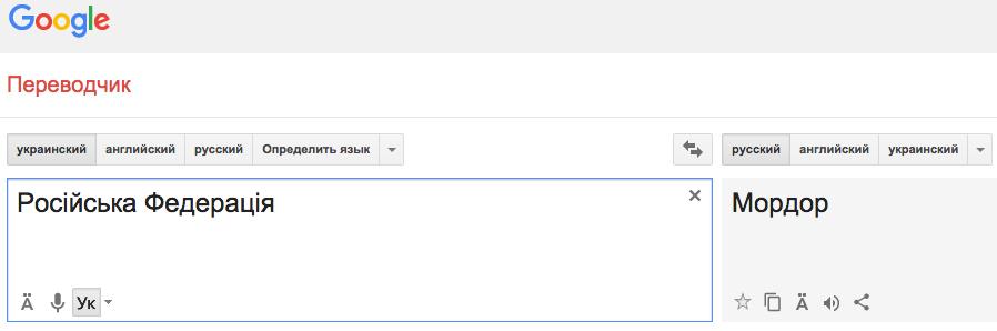 перевод украиского гугла