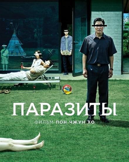 Афиша Корейский фильм Паразиты