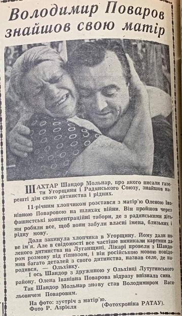 газета Радянський патриот и Шандор Мольнар