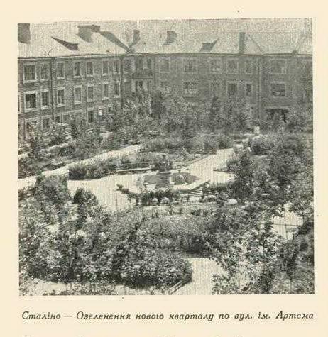 Строительство Сталино