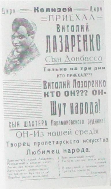 Виталия Ефимовича Лазаренко