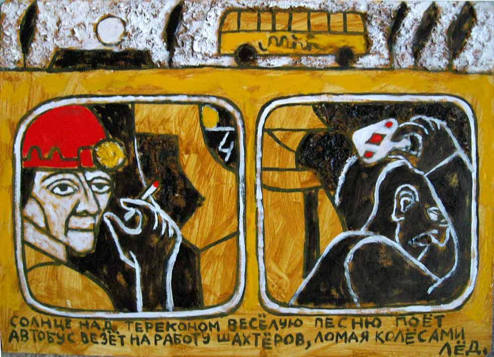 Картины Романа Минина Автобус, едущий в шахту