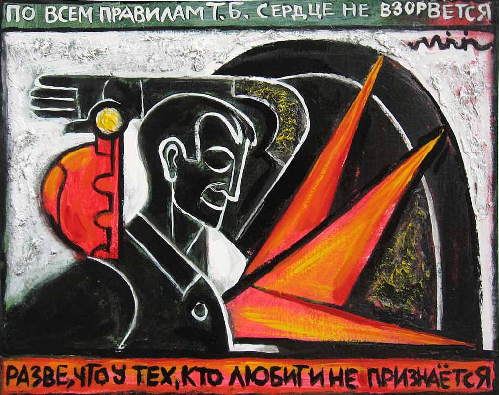 Картины Романа Минина Сердце не взорвется