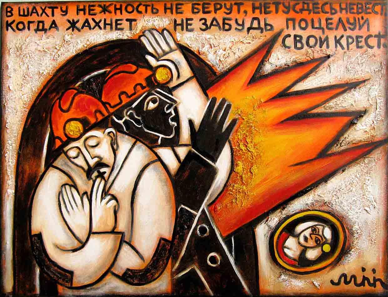 Картины Романа Минина Целуя крест