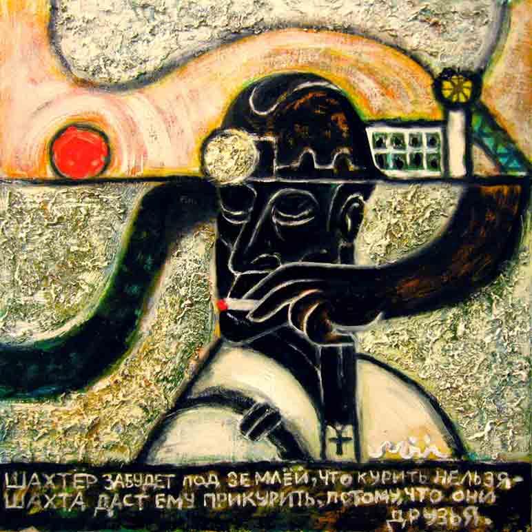 Картины Романа Минина Шахта зажигает