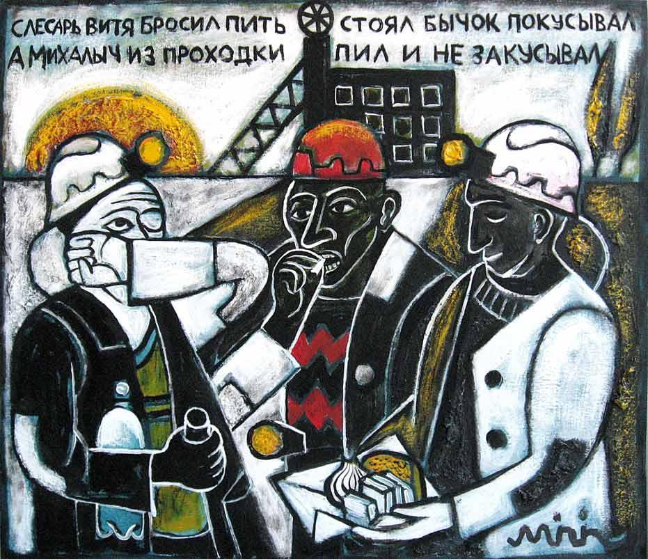 Картины Романа Минина Шахтёры после работы