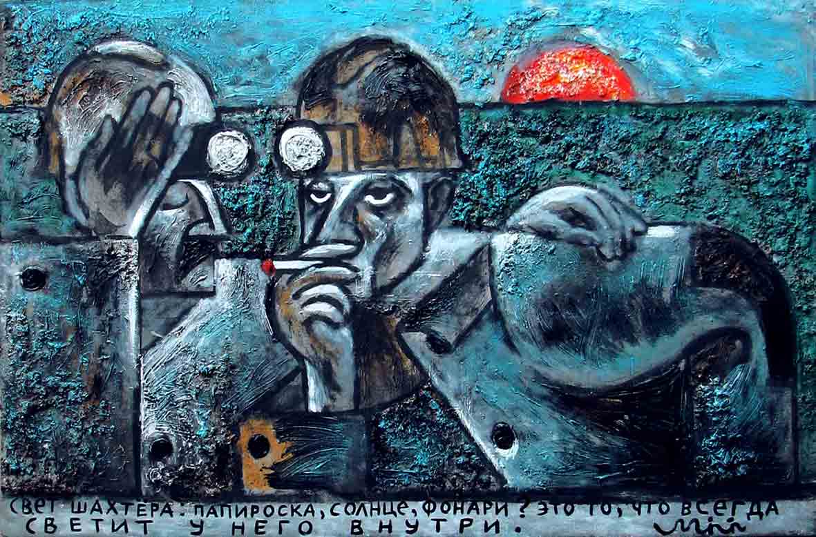 Картины Романа Минина Шахтёрский огонь