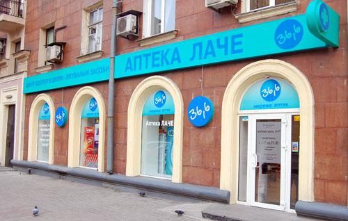 Аптека на Постышева, 129