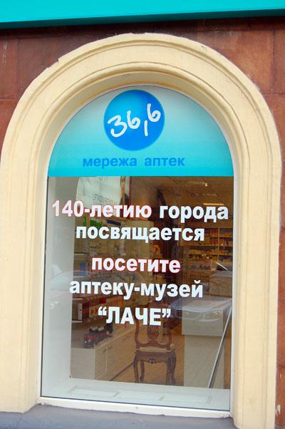 Подарок к 140 летию Донецка