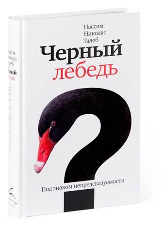 Русская обложка Черного лебедя Талеба