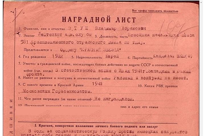 Наградной лист Владимира Этуша