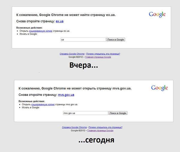 Закрыли exua хакеры взломали сайт МВД Украины