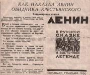 Сказка про Ленина