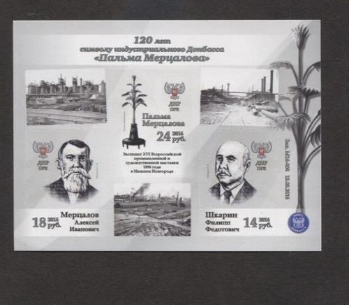 Марки к 120-летию Пальмы Мерцалова